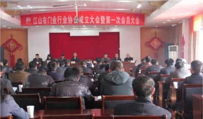 江山市门业行业协会成立大会暨第一次会员大会在江山市经济和信息化局召开