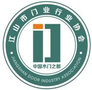 江山市门业行业协会会标设计方案确定