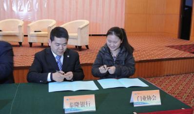 江山市门业行业协会获得泰隆银行授信4000万元