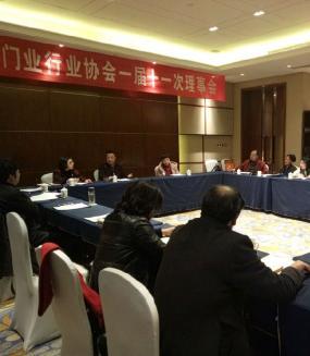 江山市门业行业协会一届十一次理事会会议简讯