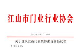 关于建议江山门企集体涨价的倡议书
