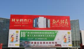 """副市长带队70余人,为集体亮相北京门展的""""木门之都""""江山门企打call!"""