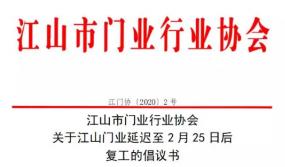 关于江山门业延迟至2月25日后复工的倡议书